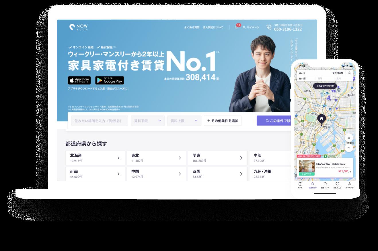 NOWROOM サービス画面
